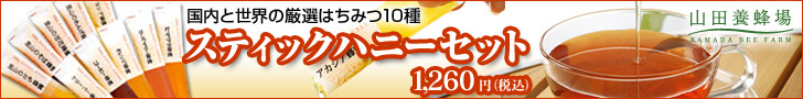 はちみつ(ハチミツ)・蜂蜜・自然食品の通販【山田養蜂場】